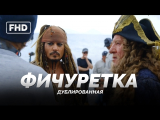 DUB   Фичуретка №1: «Пираты Карибского моря׃ Мертвецы не рассказывают сказки» 2017