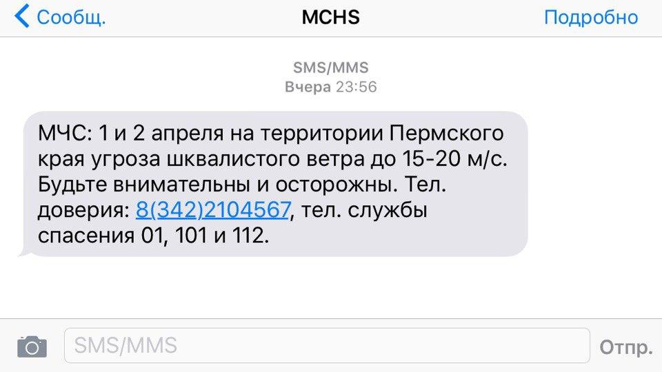 МЧС Пермского края предупреждает граждан огололеде иметелях