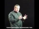 Владимир Соловьев о чеченских геях и правозащитниках