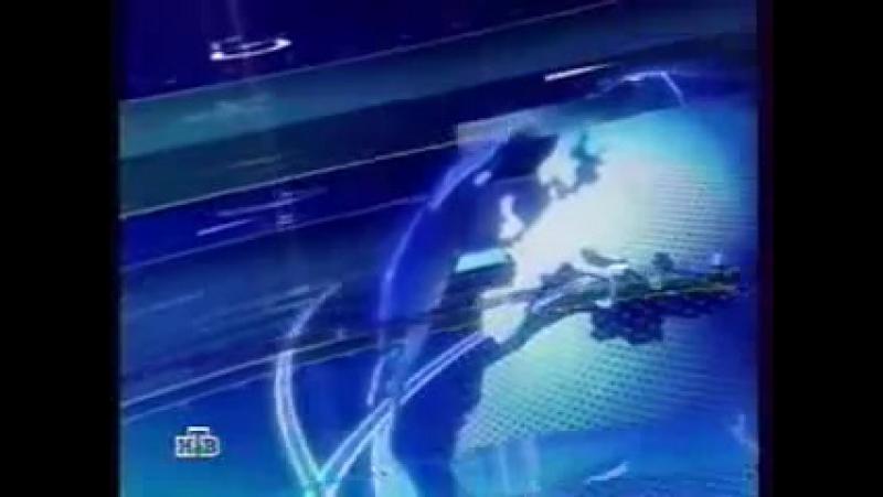 Сегодня (НТВ, 2001-2002)