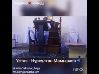 Исра түні (бауыр етін жеу) - Ұстаз Нұрсұлтан Мамыраев