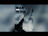 Канатоходец (2007) Man on Wire