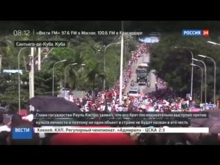 Сантьяго-де-Куба прощается с команданте