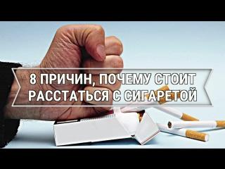 8 причин, почему стоит расстаться с сигаретои