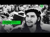 Интересные факты о Че Геваре