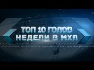 Лучшие голы 20-й недели МХЛ