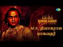 Weekend Classics M.K.Thyagaraja Bhagavathar - Radio Show RJ Mana M.K.T. பாகவதர் Tamil HD