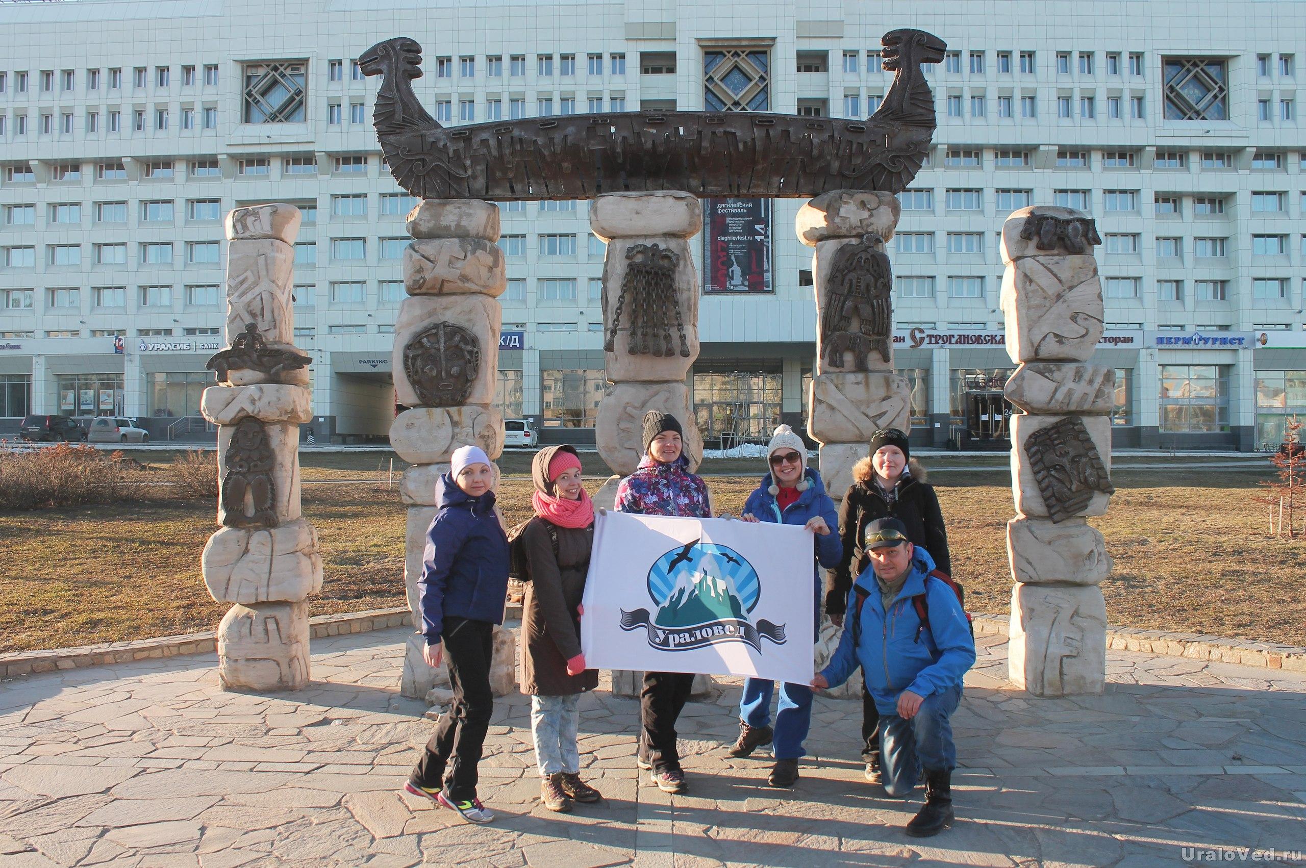 Ураловеды в Перми