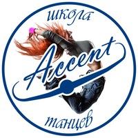 Логотип  ACCENT Школа танцев в Ижевске