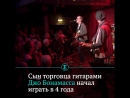 Рокстори: вундеркинд Джо Бонамасса