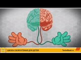 Рисование двумя руками - Развитие интеллекта Вашего ребенка [Школа скорочтения и развития памяти]