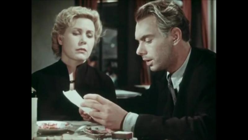 «Дорогой мой человек» (1958) —