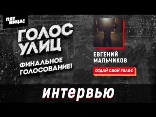 Репер из Щучинска  
