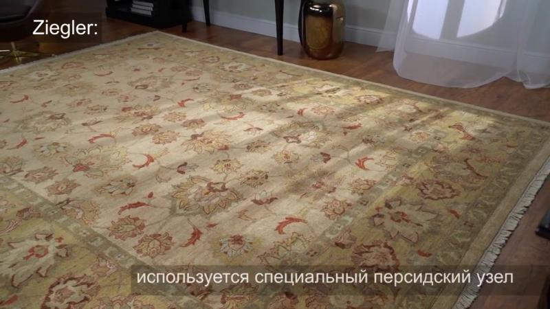 Коллекция ZIEGLER FARHAN на сайте kover.ru