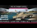 VIDEO HD ОТЧЁТ Железный боец AW 21.09.17