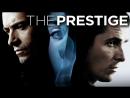 Престиж The Prestige 2006