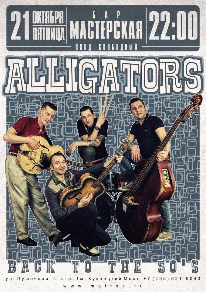 21.10 Alligators в баре Мастерская