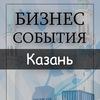 БИЗНЕС СОБЫТИЯ   Казань