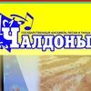 """Ансамбль песни и танца """"Чалдоны"""""""