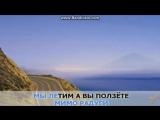 Мишка Нотрдамский - Ковёр - Вертолёт (Агата Кристи)