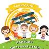 АВИАТОРИЙ - технологии взрослых, доступные детям