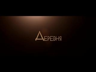 ДЕРЕВНЯ   Официальный трейлер   HD