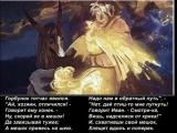 П.П. Ершов. Конек-горбунок. Сказка-диафильм. Читает - Илья Носков. Часть 2