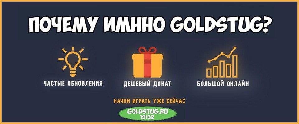 Приглашаем посетить вас крутой сервер: [GoldStug], который работает на версии 0.16.0 и выше!