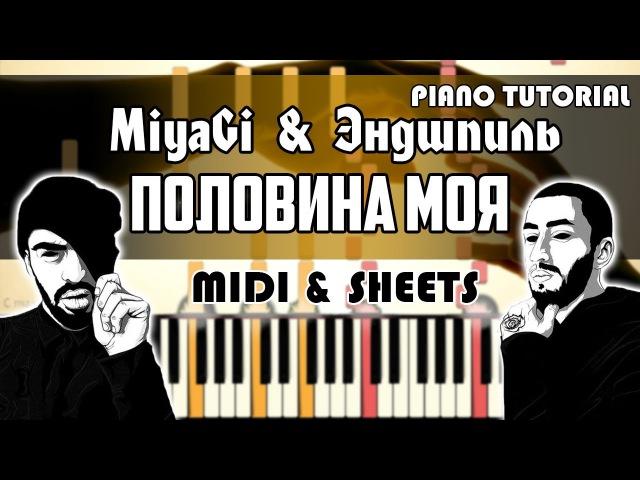 Как играть MiyaGi Эндшпиль Половина моя Piano Tutorial Ноты MIDI