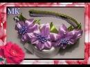 МК ободок с лилиями техника канзаши