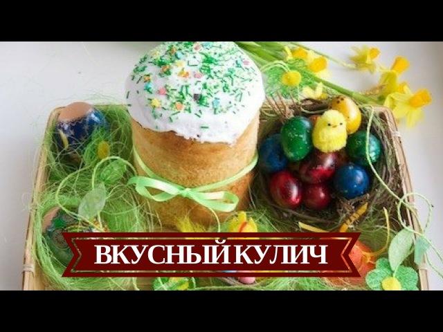 🐣Вкусный Кулич Пасхальный На Желтках 🐣 Лучший Рецепт 🐣