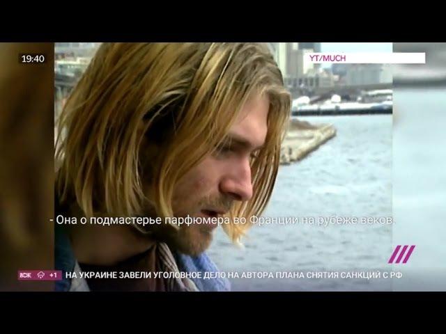 Kurt Cobain «Мучения, отпечатанные на компактных носителях», канал Дождь, 21.02.2017