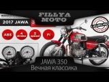 JAWA 350 OHC 2017 года выпуска