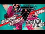Отчетный концерт Тэ-Кари - Профайл Волковы
