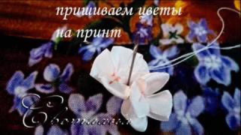 Вышивка лентами. Весенние цветы. Мастер-класс /Embroidery ribbons. Spring flowers. Master class