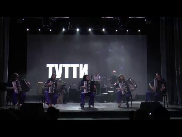 Ансамбль аккордеонистов Тутти