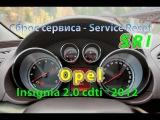 Сброс Сервиса  Service Reset - Opel Insignia 2.0cdti 2012