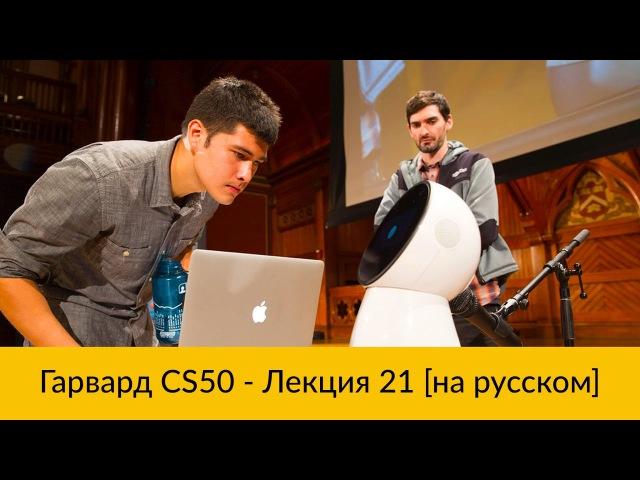 Основы программирования. Гарвардский курс CS50 на русском. Лекция 21