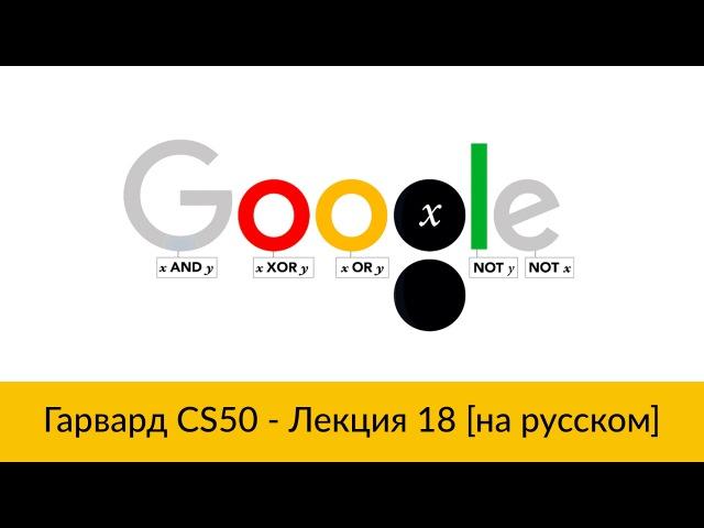 Основы программирования. Гарвардский курс CS50 на русском. Лекция 18