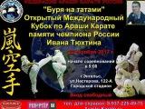 Открытый Международный Кубок по Араши Карате памяти Ивана Тюхтина