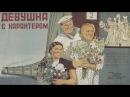 Девушка с характером 1939 в хорошем качестве смотреть онлайн