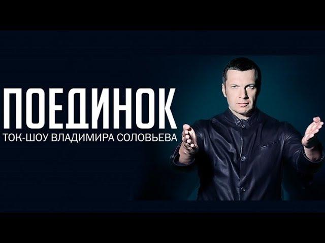 Проханов VS Надеждин. Поединок с Владимиром Соловьевым от 05.10.17