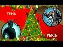 БЬЮ РЫСЬ Новая серия мультики для детей игра Shadow Fight 2 бой с тенью