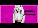 Дрянная девчонка / Dirty Girl (2010) драма, комедия, вторник, кинопоиск, фильмы , выбор, кино, приколы, ржака, топ