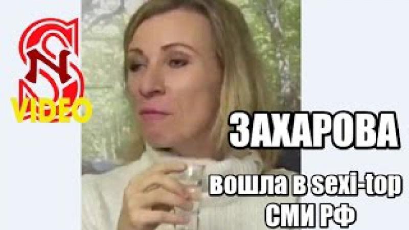 SOBI-NEWS. Мария ЗАХАРОВА по версии СМИ РФ - идеал красоты!