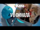 Телевизионная Международная Лига МС КВН. Анонс игр 18 2017