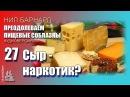 27 Сыр наркотик Преодолеваем пищевые соблазны