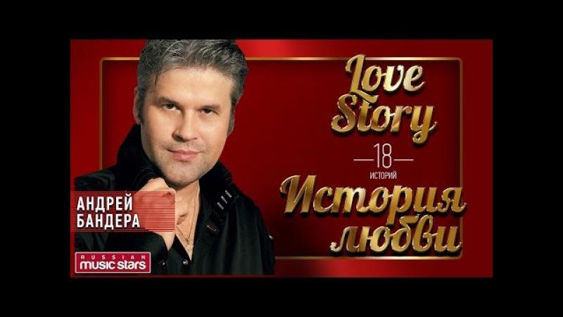 АНДРЕЙ БАНДЕРА - ЛЮБОВНЫЕ ИСТОРИИ ANDREY BANDERA - LOVE STORY
