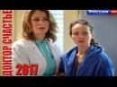 ПРЕМЬЕРА которую все так ждали! ДОКТОР СЧАСТЬЕ 2017 Русские мелодрамы 2017 новинки, сериалы HD