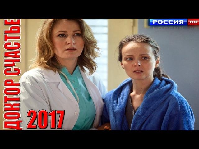 ПРЕМЬЕРА которую все так ждали! ДОКТОР СЧАСТЬЕ 2017 Русские мелодрамы 2017 новинки, сериалы HD » Freewka.com - Смотреть онлайн в хорощем качестве